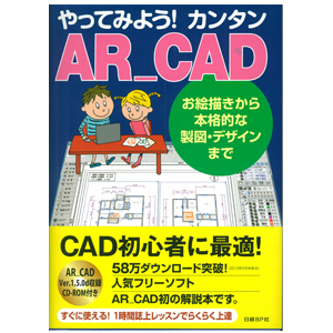 AR_CAD書籍