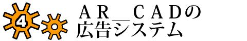 AR_CADの広告システム